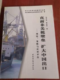 直面非关税壁垒 扩大中国出口一一理论、策略与应对平台