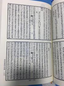 北史(全三册)(钦定四库全书会要)全新正版书