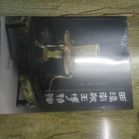 西汉南城王博物馆    全新正版   带塑封
