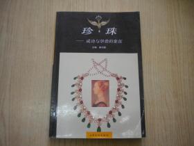 《珍珠成功与华贵的象征》,32开郭守国著,上海文化2004.9出版,6674号,图书