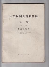 中华民国史资料丛稿 译稿:史迪威资料 第二辑