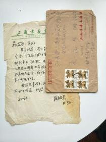 上海书法家周志高给蒋步栅院长信,有信封,