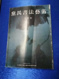 党禺书法艺术:行草卷