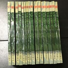 《中华活页文选》(1-16册全 全16册)(库存书)