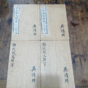 仿宋许氏说文解字(4册全)