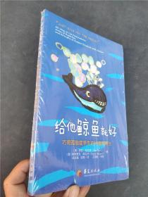 给他鲸鱼就好:巧用孤独症学生的兴趣和特长(正版新书未拆封)