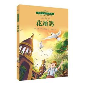 国际大奖儿童小说--花颈鸽