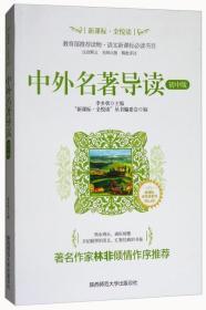 D-新课标·全悦读丛书--中外名著导读.初中版(双色印刷)
