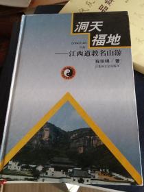 洞天福地:江西道教名山游