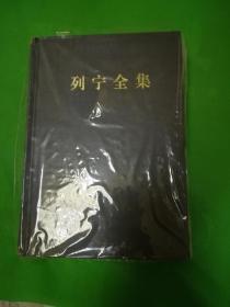 列宁全集5(第二版,增订版).