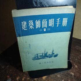 建筑师简明手册2