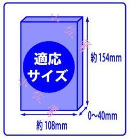 【預定】【154*108*40 厚款】日本原裝漫畫書套袋裝日版透明塑料包書皮100張日漫專用防水防刮