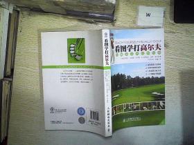 看图学打高尔夫:图解高尔夫自学宝典