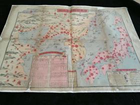 稀见地图  早见日露战争地图 1904年 木板套印