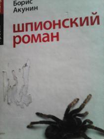 Шпионский роман by Boris Akunin