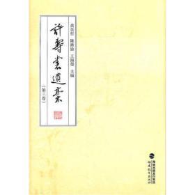 许寿裳遗稿(16开精装 全四册)