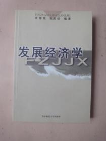 发展经济学(2002年1版1印)
