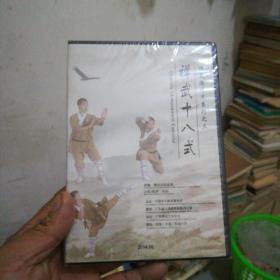 禅武教学片系列之三:禅武十八式(DVD) 全新未开封