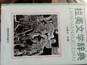 拉美文学辞典