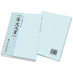 汉文大系16开精装 全二十二册