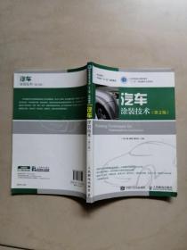 汽车涂装技术(第2版)