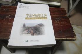 中州名镇铜瓦店 【边角有损,书脊有点开裂】