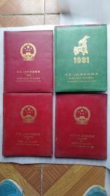 出售四本中华人民共和国邮票年册空册(1991年3本1995年1本)+中国邮票上的云南2本+最佳邮票评选十二年2本,共计8本