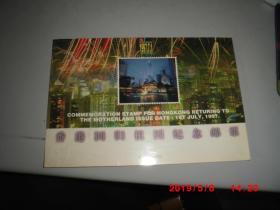 香港回归纪念邮票
