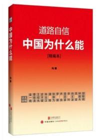 道路自信 : 中国为什么能 : 精编本9787550228696