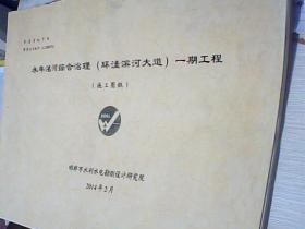 邯郸永年洺河综合治理【环洼滨河大道】一期工程--施工图纸