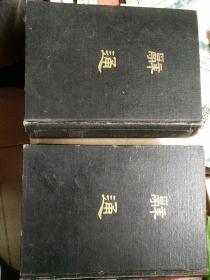 辞通,全二册,一九八二年一版一印。