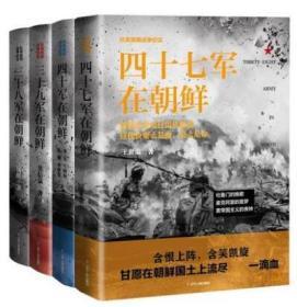 抗美援朝战争纪实系列套装全4册 四十七军在朝鲜+三十八军在朝鲜+三十九军在朝鲜+四十军在朝鲜 志愿军战争历史中国军事书籍