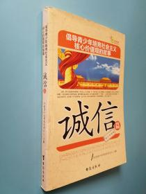 倡导青少年培育社会主义核心价值观的故事(诚信篇)
