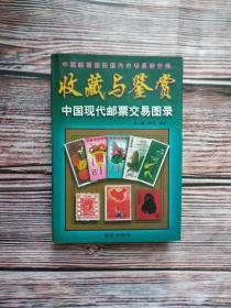 收藏与鉴赏--中国现代邮票交易图录