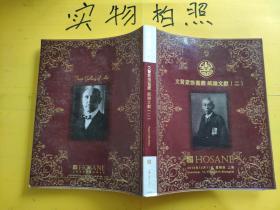 文贤家族旧藏 纸杂文献