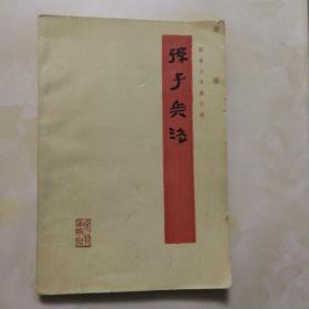 孙子兵法【银雀山汉墓竹1简】