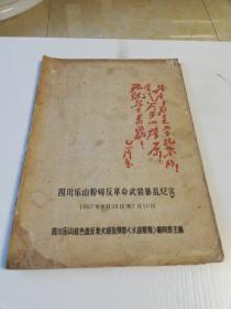 四川乐山粉碎反革命纪实(历史照片多多)1967