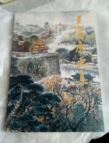王宝康画集