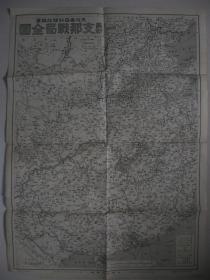 侵华老地图 1938年最新支那战局全图