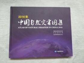 2016中国自然灾害图集