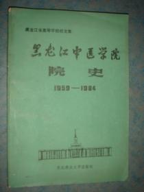 《黑龙江中医学院院史》1959-1984年 收录大量珍贵照片资料 私藏 品佳 书品如图