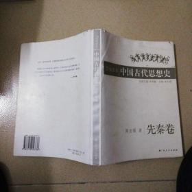 插图本中国古代思想史.先秦卷