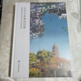 苏州市影像地图集