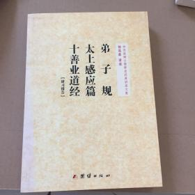 钟茂森博士儒释道经典讲座文集:三十七道品研习报告