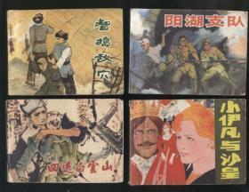 陽湖支隊(1985年1版1印)內頁有些水漬。2019.1.4日上