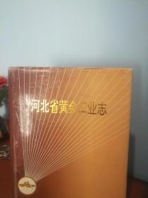 河北省黄金工业志
