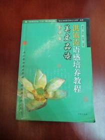 洪镇涛语感培养教程:美文品读(小学卷)