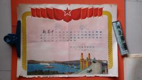 文革时期奖状一张 1976年(认真学习马列和毛主席著作,积极参加批邓和反击右倾翻案风的斗争,被评为优秀红小兵)