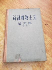 辨证唯物主义论文集(第二集)