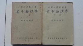 高中物理学(上下册)【1948年初版】